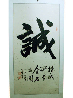 Chinese Calligraphy - Sincerity